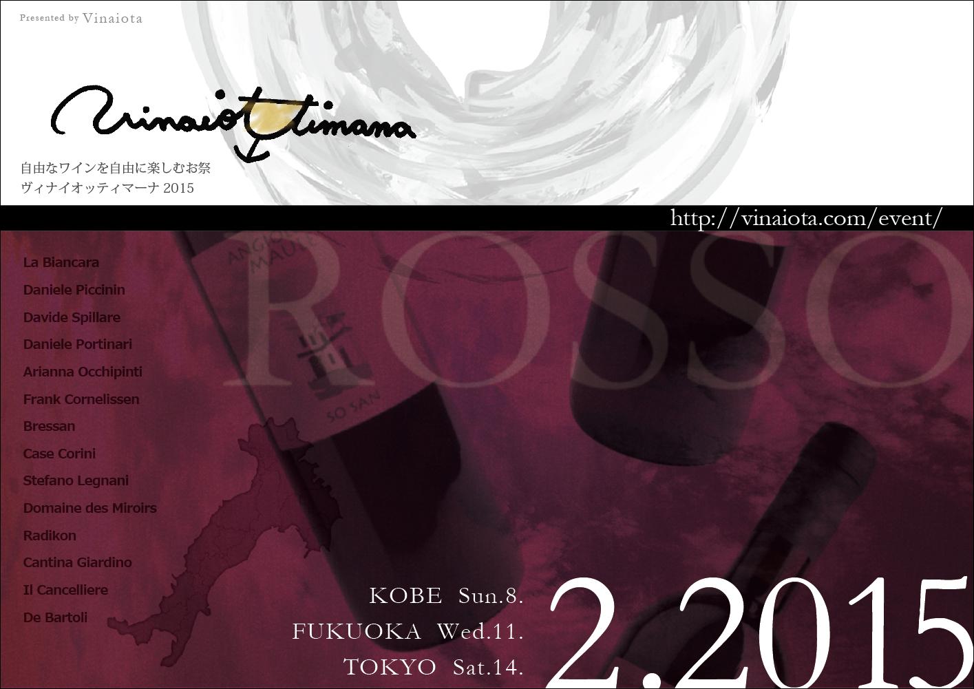 ROSSO_flyF2
